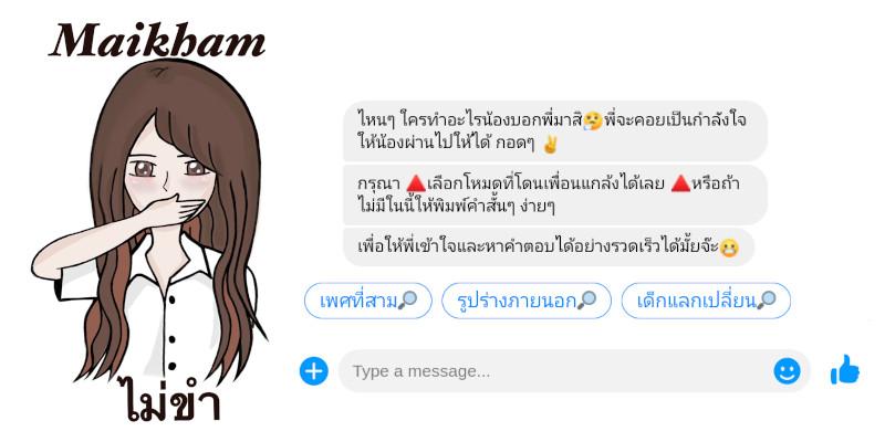 Maikham chatbot